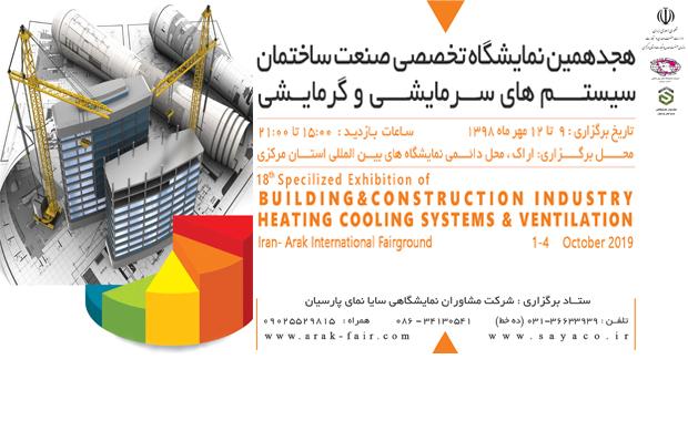 نمايشگاه تخصصي صنعت ساختمان