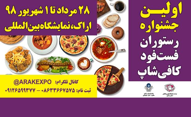 جشنواره رستوران و كافي شاپ