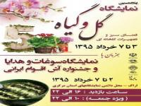نمايشگاه گل و گياه ، فضاي سبز و تجهيزات گلخانه همزمان با نمايشگاه سوغات ، هدايا و جشنواره آش اقوام ايراني