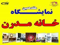 برگزاري نمايشگاه خانه مدرن
