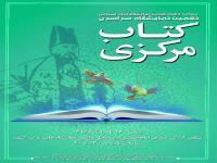 نمايشگاه كتاب استان مركزي