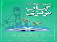 markazi province book fair