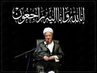 اطلاعيه  برگزاري جشنواره روستا به مناسبت ارتحال آيت الله هاشمي رفسنجاني