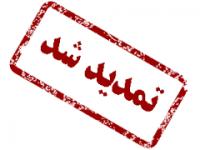 اطلاعيه تمديد جشنواره روستا